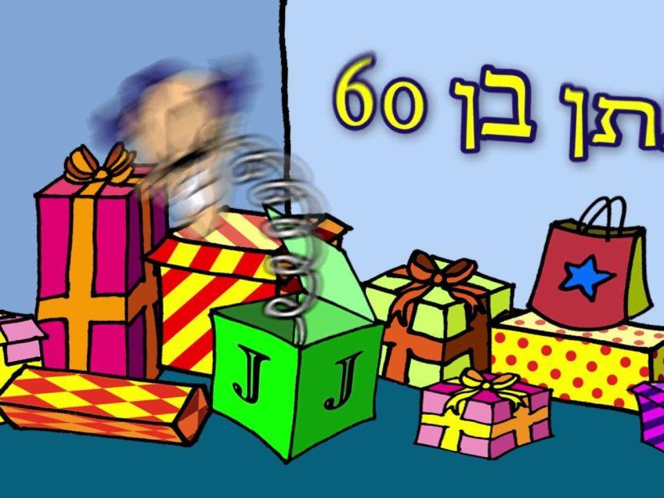 "221 960x720 - קליפ למנכ""ל במתנה מכל עובדי החברה - מתנה ליום הולדת 60 של המנכ""ל מכל העובדים וההנהלה"